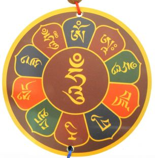 The Guru Rimpoche mandala mantra