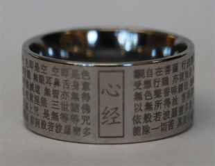Heart Sutra Ring (silver color)